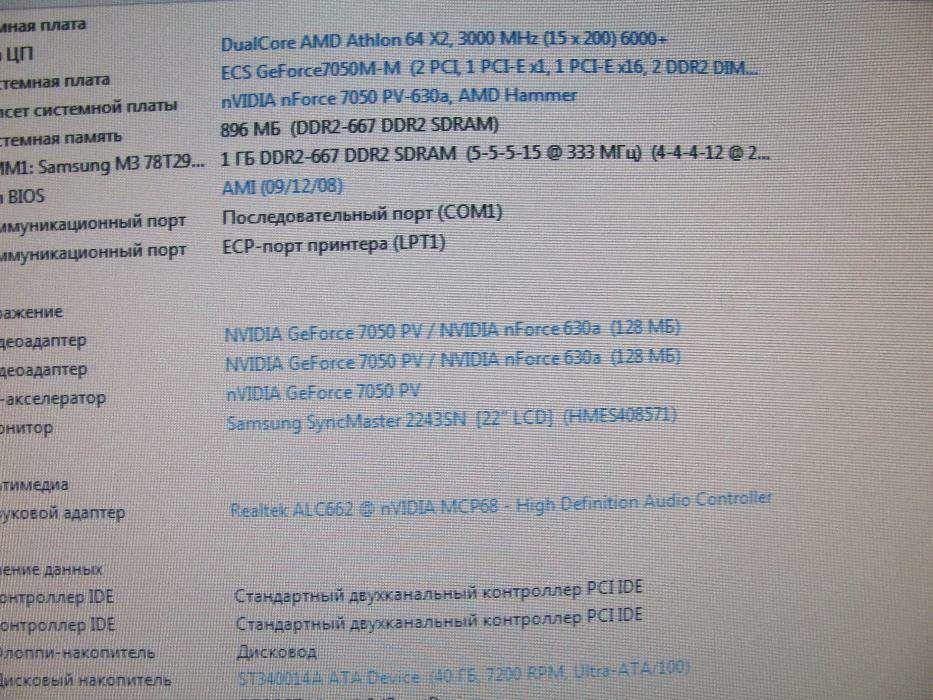 Фото 2 - Системный блок 2х3,0Gz/1Gb/40Gb/256Mb