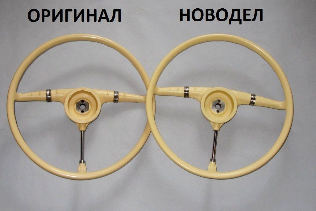 Фото 6 - ГАЗ 21 Руль новый новодел реставрация