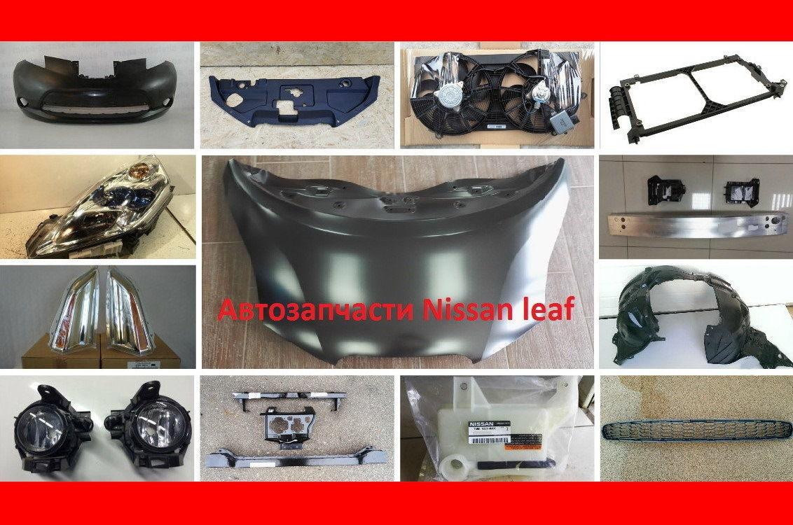 Капот, бампер, крыло, усилитель, балка, диффузор, радиатор Nissan Leaf