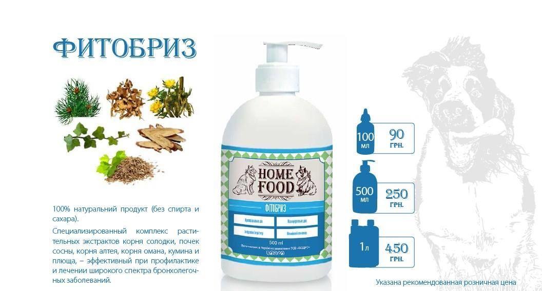 Фото - Фитобриз (бронхо-лёгочный сбор) ТМ Home Food 500мл.