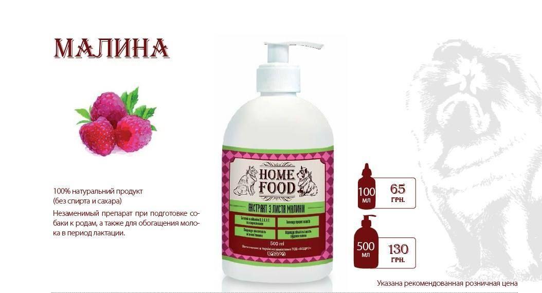 Фото - Экстракт Малины (подготовка к родам) фитокомплекс ТМ Home Food 500мл.