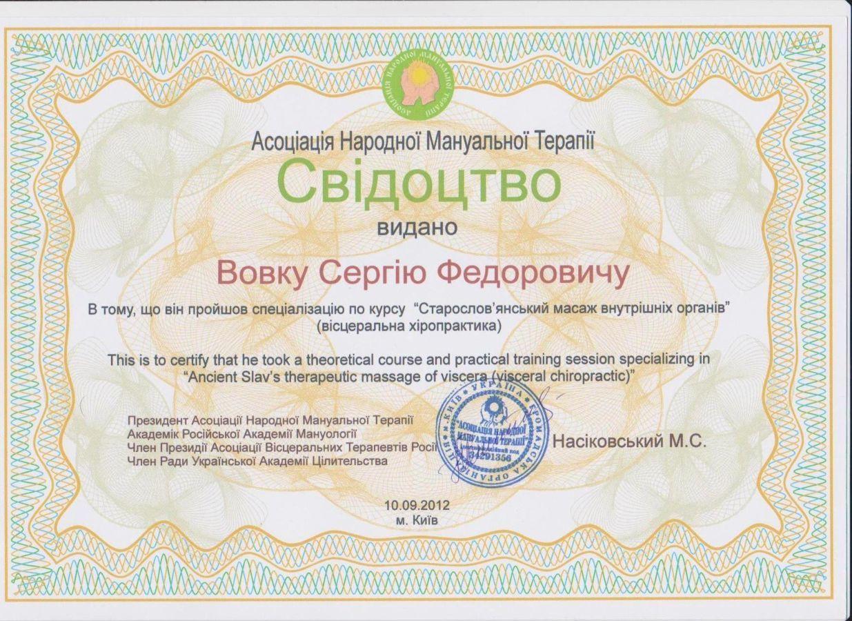 Фото 3 - Костоправ, остеопатия, массаж.