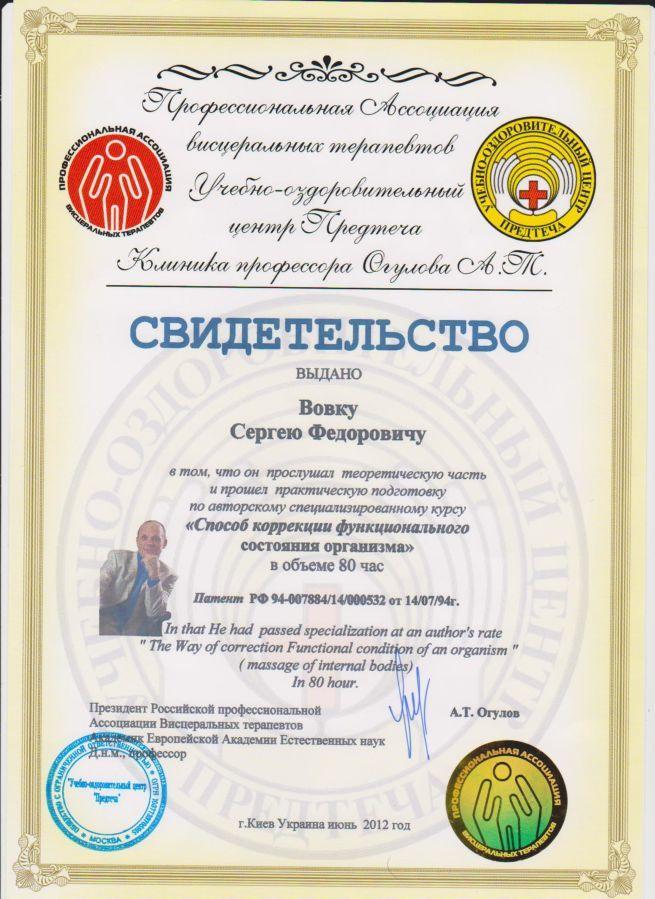 Фото 2 - Костоправ, остеопатия, массаж.