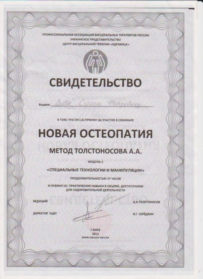 Фото 4 - Костоправ, остеопатия, массаж.