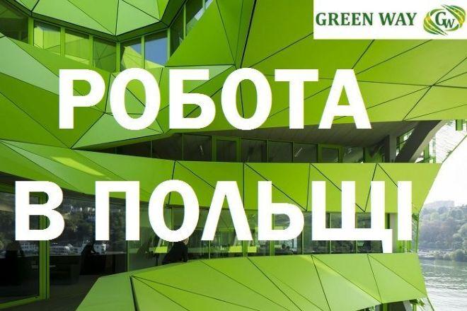 Фото 2 - Визы в Польшу Легальное трудоустройство Ставим на очередь
