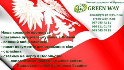 Фото 3 - Визы в Польшу Легальное трудоустройство Ставим на очередь