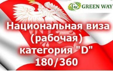 Фото 1 - Визы в Польшу Легальное трудоустройство Ставим на очередь