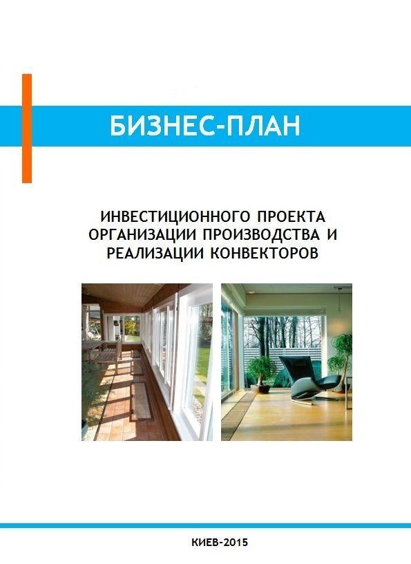 Фото 7 - Разработка бизнес-планов. Оперативно, профессионально, доступно