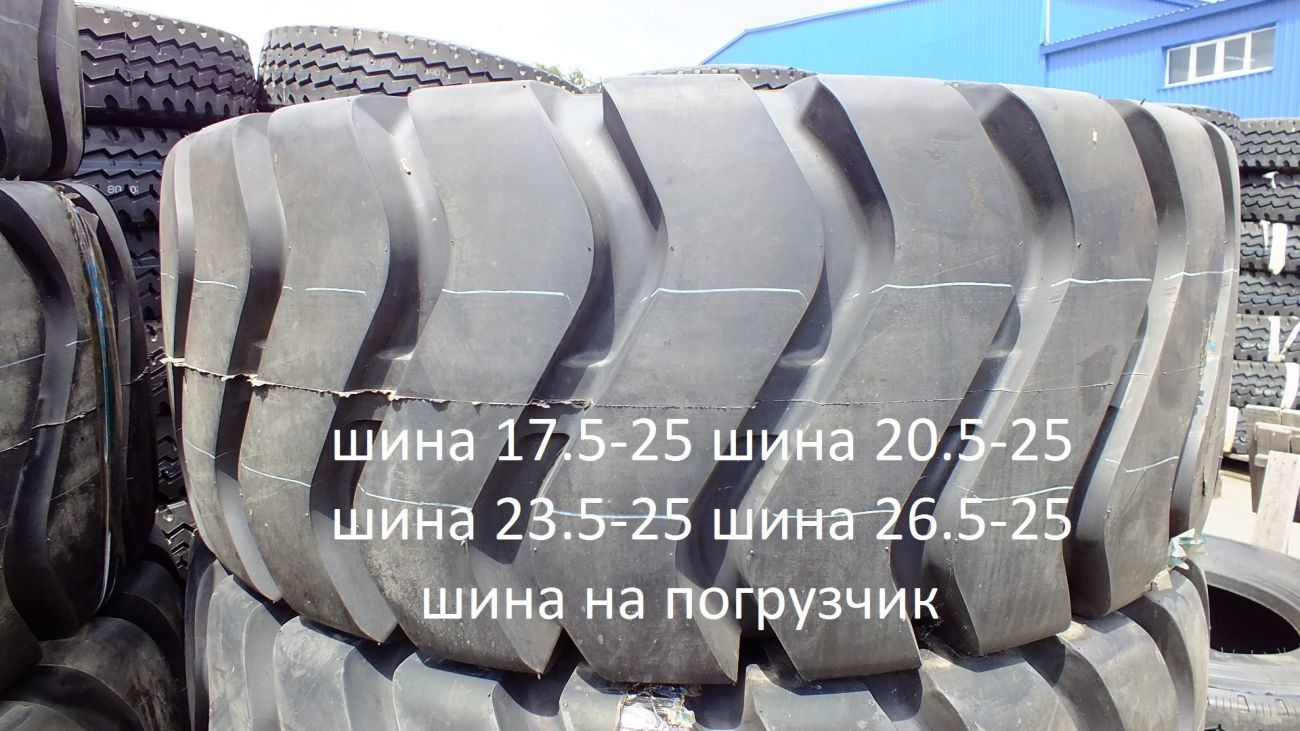 Фото - шина 20.5-25 шины 20,5R25 на погрузчик