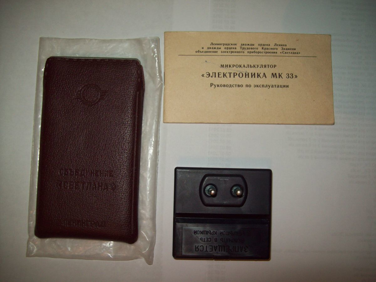 Фото 5 - Калькулятор Электроника    МК 33 и МК57 СССР