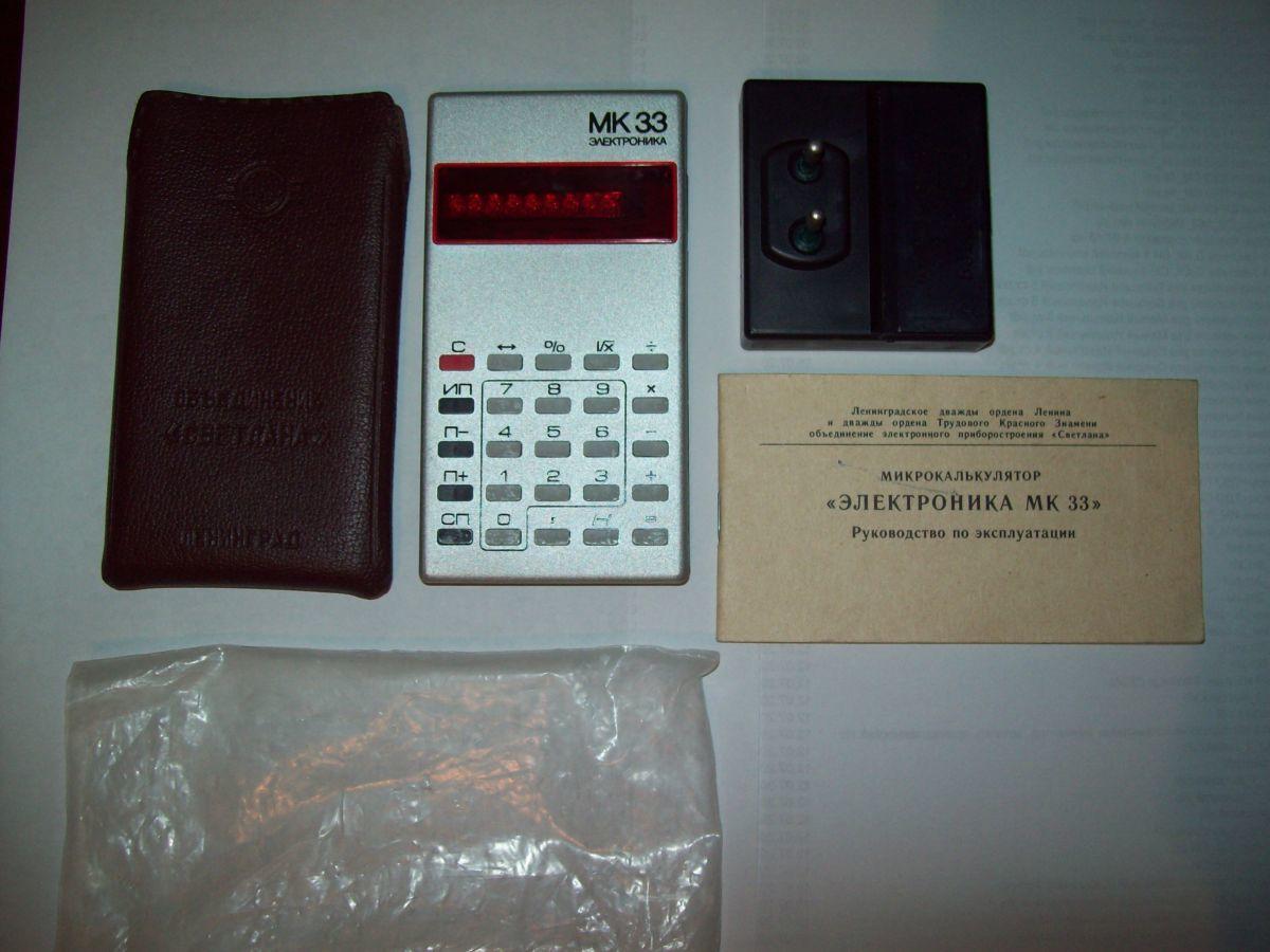 Фото - Калькулятор Электроника    МК 33 и МК57 СССР
