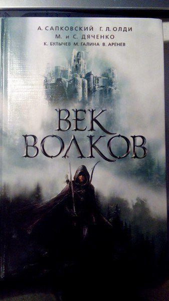 Фото - Книга Век волков - А. Сапковский