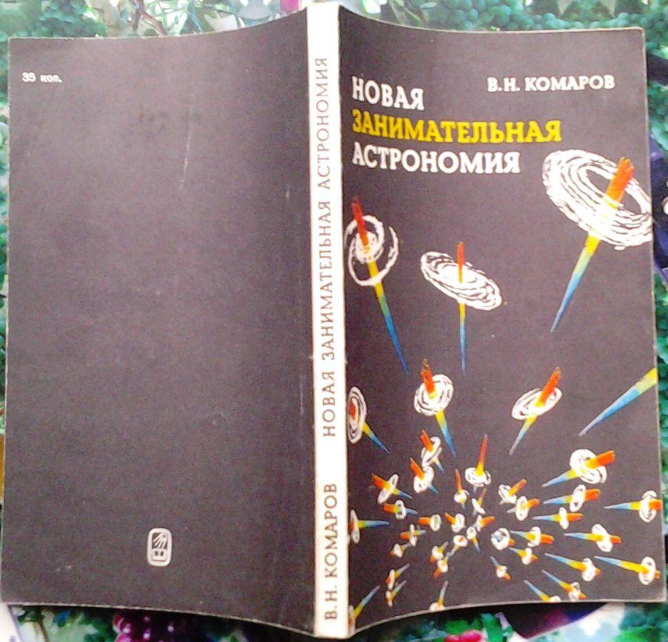 Фото - В. Н. Комаров.  Новая занимательная астрономия.  М. Наука. 1983г