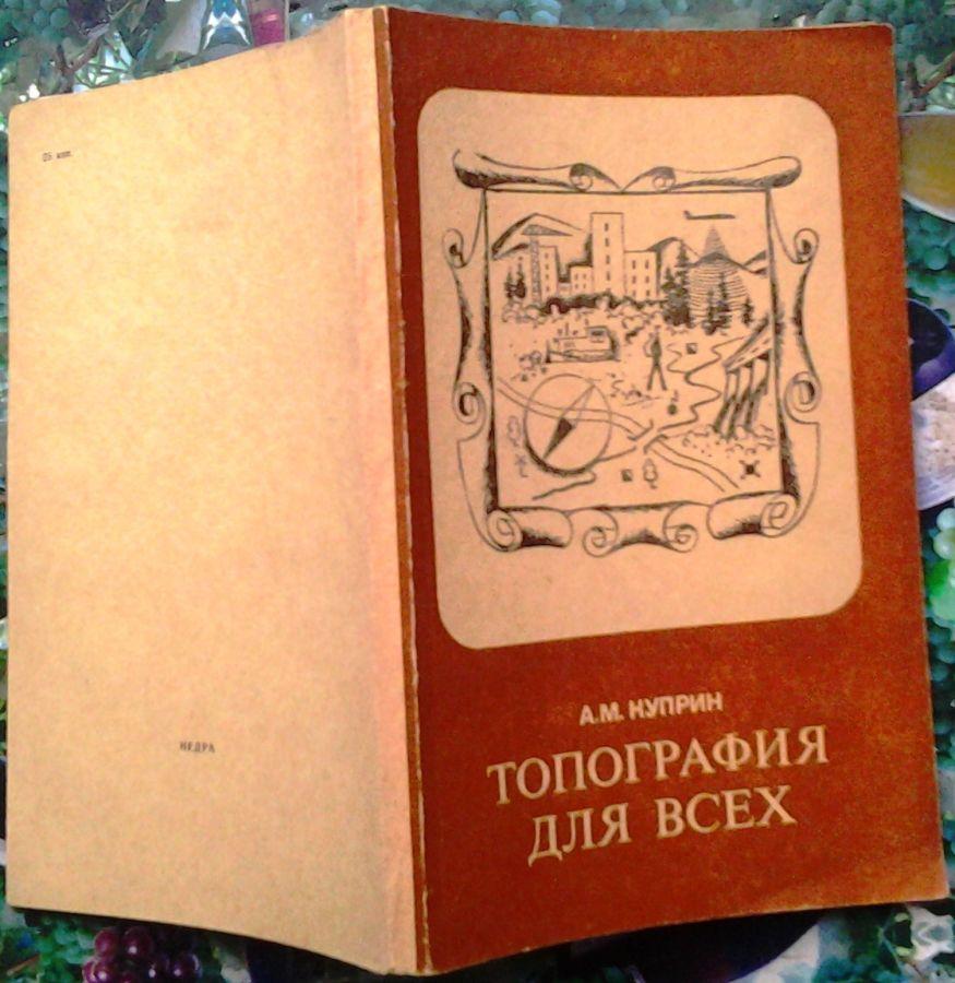 Фото - Куприн А.М.  Топография для всех.  М. Недра 1976г. 168 с.