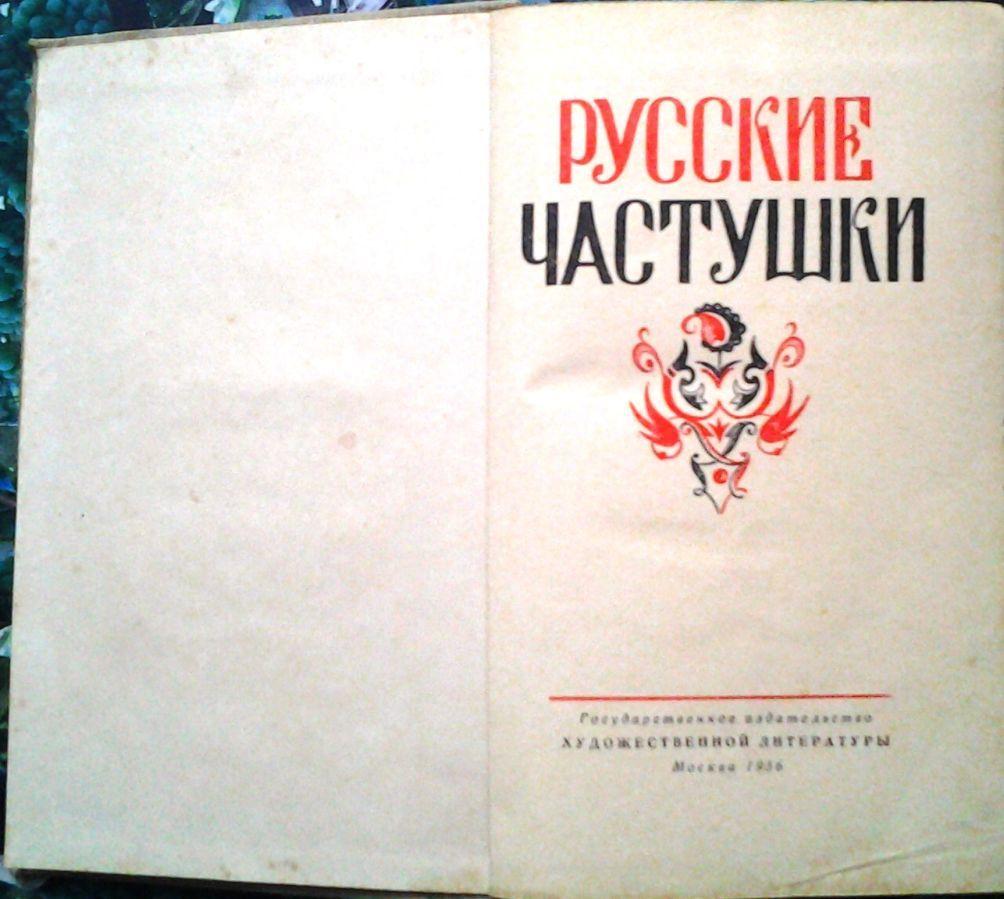 Фото 2 - Русские частушки.   М.  1956г. 496с.