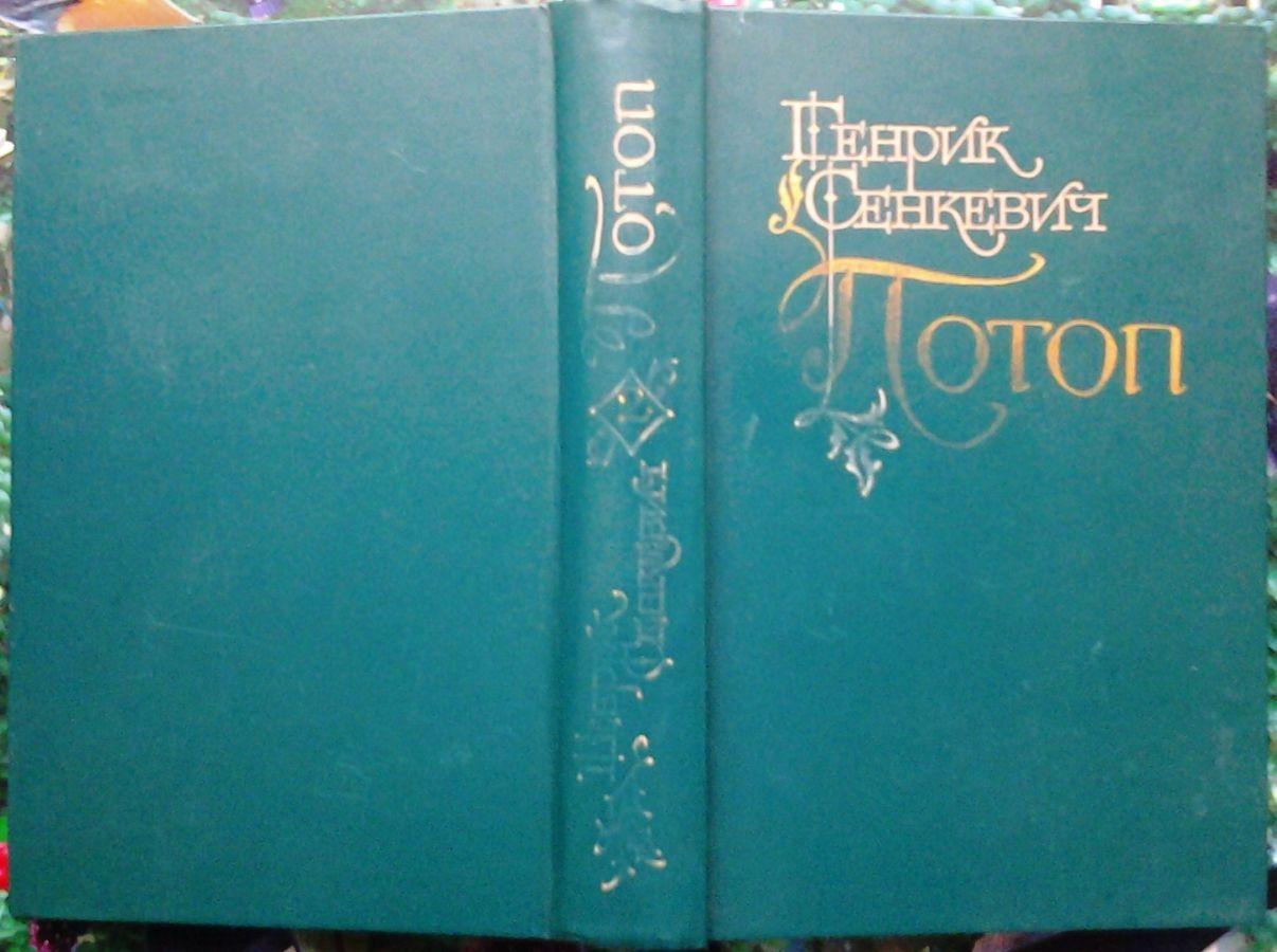 Фото - Генрик Сенкевич   Потоп. В двух томах. Том 2 Potop
