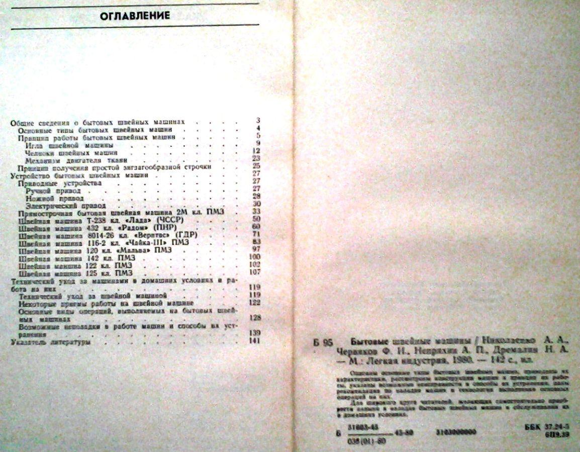 Фото 2 - Бытовые швейные машины. Николаенко А. А.,1980г. 142с.
