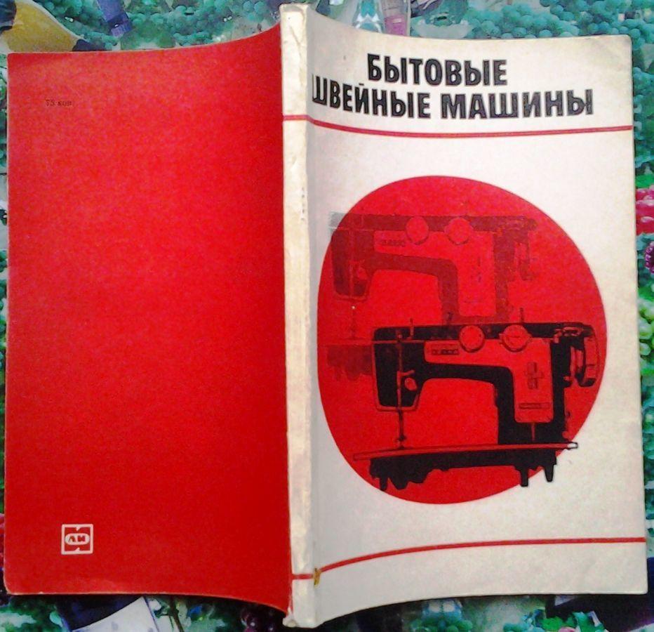 Фото - Бытовые швейные машины. Николаенко А. А.,1980г. 142с.