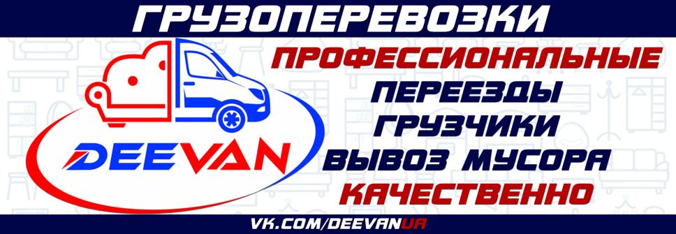 Мувинговая компания (грузоперевозок) DEEVAN