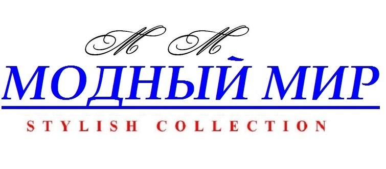 Модный мир интернет магазин украина