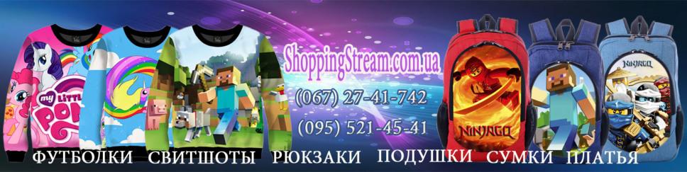 Shopping Stream