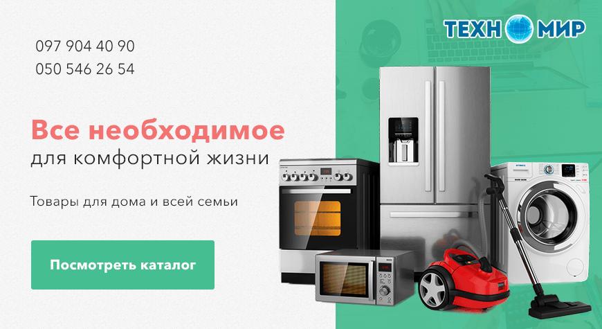техномир.com.ua