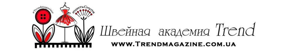 Швейная академия TREND