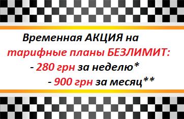 Яндекс Такси Украина