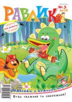Редакція журналу