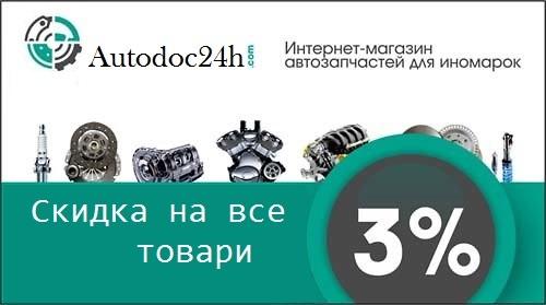 AutoDoc24h